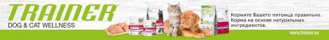 Проф. корма для кошек и собак - рекомендуем!